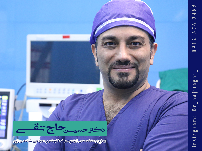 دکتر خوب ارتوپدی در تهران