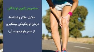 درد زانوی دوندگان هنگام خم و راست شدن